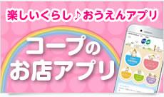 楽しいくらし♪おうえんアプリ コープのお店アプリ