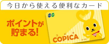 コープこうべのオリジナル電子マネーCOPICA(コピカ)