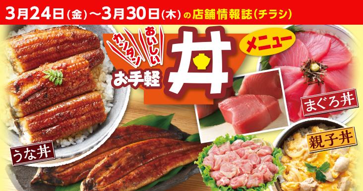 カンタン!おいしい!お手軽丼メニュー:3月24日(金)から3月30日(木)