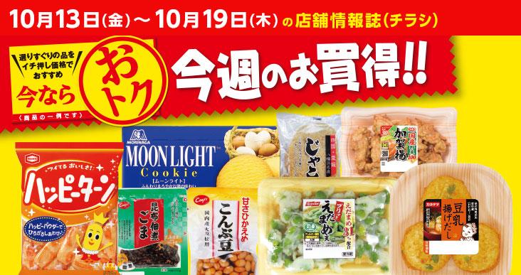 今ならおトク 今週のお買得!!:10月13日(金)~10月19日(木)の店舗情報誌(チラシ)