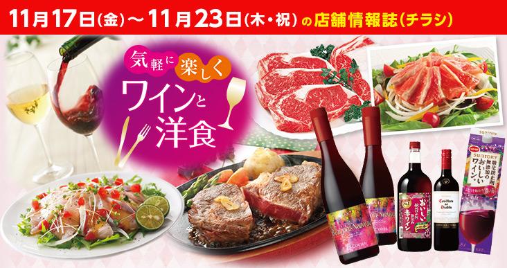 気軽に楽しく ワインと洋食:11月17日(金)~11月23日(木・祝) の店舗情報誌(チラシ)