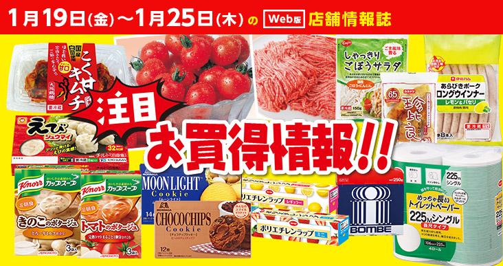 注目!お買得情報!!:1月19日(金)~1月25日(木)の店舗情報誌(チラシ)