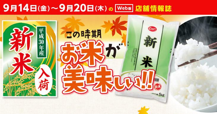 好きだから伝えたいコープ商品:9月14日(金)~9月20日(木)の店舗情報誌(チラシ)