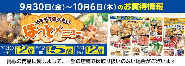 そろそろ食べたいほっとメニュー:9月30日(金)から10月6日(木)